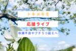 トキメキを【応援ライブ】(^○^)/
